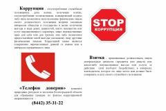 pamyatka-stop-korruptsiya