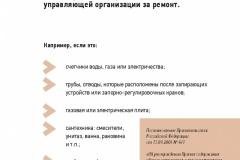 Pamyatka.-ZhKH-002