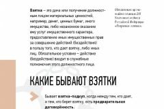 Pamyatka.-ZhKH-006