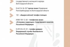 Pamyatka.-ZhKH-009