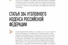 Pamyatka.-ZhKH-019