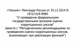 Pismo-Mintruda-Rossii-ot-25_12_2014-KORR-RISKI-001