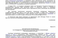 Pismo-Mintruda-Rossii-ot-25_12_2014-KORR-RISKI-002