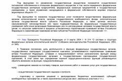 Pismo-Mintruda-Rossii-ot-25_12_2014-KORR-RISKI-004