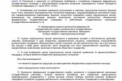 Pismo-Mintruda-Rossii-ot-25_12_2014-KORR-RISKI-006