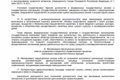 Pismo-Mintruda-Rossii-ot-25_12_2014-KORR-RISKI-008