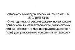 Pismo-Mintruda-Rossii-ot-26_07_2018-privlechenie-k-otvet-za-nepriyatie-mer-po-konfl-interesov-001