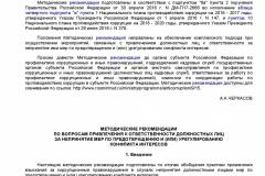 Pismo-Mintruda-Rossii-ot-26_07_2018-privlechenie-k-otvet-za-nepriyatie-mer-po-konfl-interesov-002