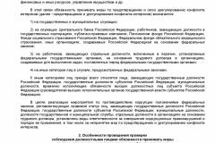 Pismo-Mintruda-Rossii-ot-26_07_2018-privlechenie-k-otvet-za-nepriyatie-mer-po-konfl-interesov-003