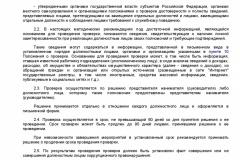 Pismo-Mintruda-Rossii-ot-26_07_2018-privlechenie-k-otvet-za-nepriyatie-mer-po-konfl-interesov-004
