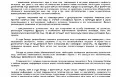 Pismo-Mintruda-Rossii-ot-26_07_2018-privlechenie-k-otvet-za-nepriyatie-mer-po-konfl-interesov-006