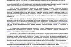 Pismo-Mintruda-Rossii-ot-26_07_2018-privlechenie-k-otvet-za-nepriyatie-mer-po-konfl-interesov-007