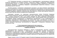 Pismo-Mintruda-Rossii-ot-26_07_2018-privlechenie-k-otvet-za-nepriyatie-mer-po-konfl-interesov-008