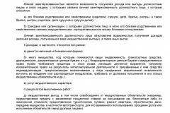 Pismo-Mintruda-Rossii-ot-26_07_2018-privlechenie-k-otvet-za-nepriyatie-mer-po-konfl-interesov-009