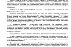 Pismo-Mintruda-Rossii-ot-26_07_2018-privlechenie-k-otvet-za-nepriyatie-mer-po-konfl-interesov-010
