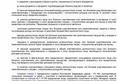 Pismo-Mintruda-Rossii-ot-26_07_2018-privlechenie-k-otvet-za-nepriyatie-mer-po-konfl-interesov-011