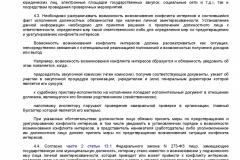 Pismo-Mintruda-Rossii-ot-26_07_2018-privlechenie-k-otvet-za-nepriyatie-mer-po-konfl-interesov-012