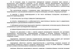 Pismo-Mintruda-Rossii-ot-26_07_2018-privlechenie-k-otvet-za-nepriyatie-mer-po-konfl-interesov-013