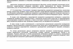 Pismo-Mintruda-Rossii-ot-26_07_2018-privlechenie-k-otvet-za-nepriyatie-mer-po-konfl-interesov-014