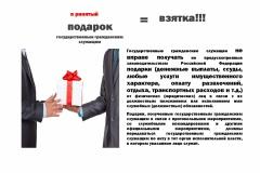 plakat_korruptziya-_2_