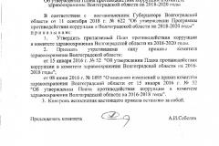 Plan_PDK_KZVO_2018-2020_pr-z_10.10.2018_-_3156_s_Pril-001