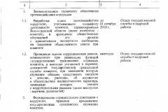 Plan_PDK_KZVO_2018-2020_pr-z_10.10.2018_-_3156_s_Pril-002
