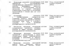 Plan_PDK_KZVO_2018-2020_pr-z_10.10.2018_-_3156_s_Pril-003