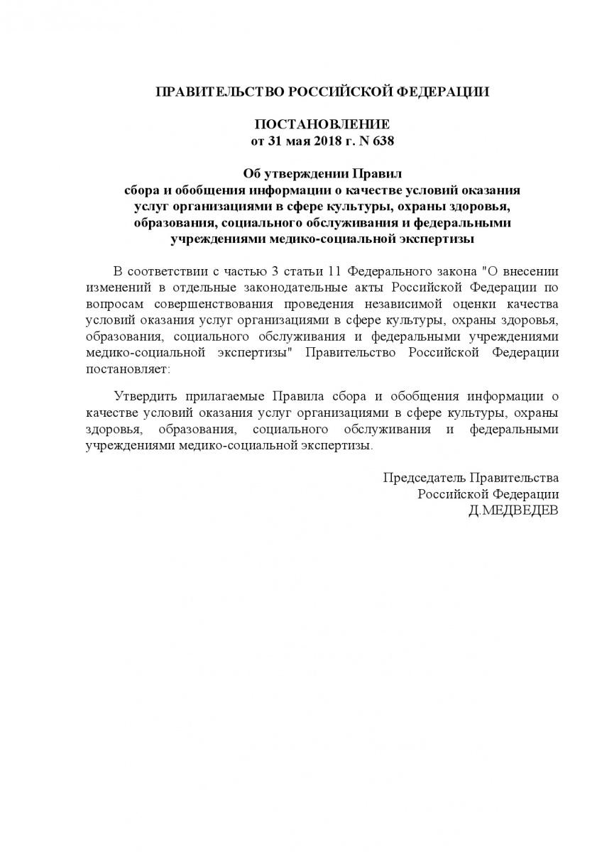 Postanov_Pravitelstva__RF_ot_31_05_2018___638-Pravila_sbora_i_obobscheniya-001
