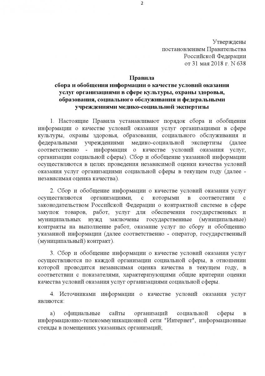 Postanov_Pravitelstva__RF_ot_31_05_2018___638-Pravila_sbora_i_obobscheniya-002