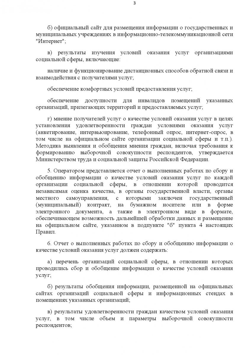 Postanov_Pravitelstva__RF_ot_31_05_2018___638-Pravila_sbora_i_obobscheniya-003