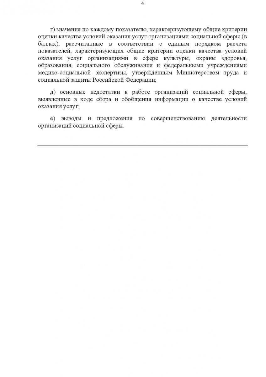 Postanov_Pravitelstva__RF_ot_31_05_2018___638-Pravila_sbora_i_obobscheniya-004