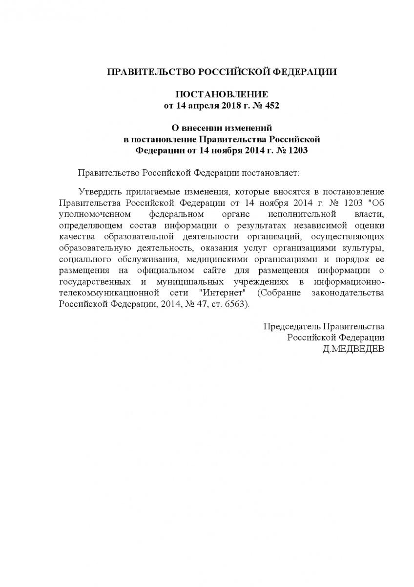 Postanov_Pravitelstva_RF_ot_14_04_2018___452-Izmeneniya_v_post_1203_o_MF-001