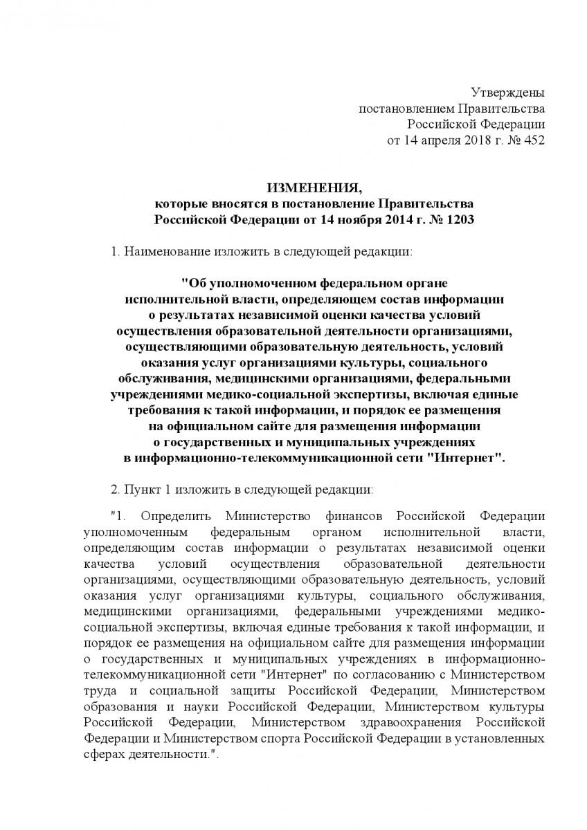 Postanov_Pravitelstva_RF_ot_14_04_2018___452-Izmeneniya_v_post_1203_o_MF-002