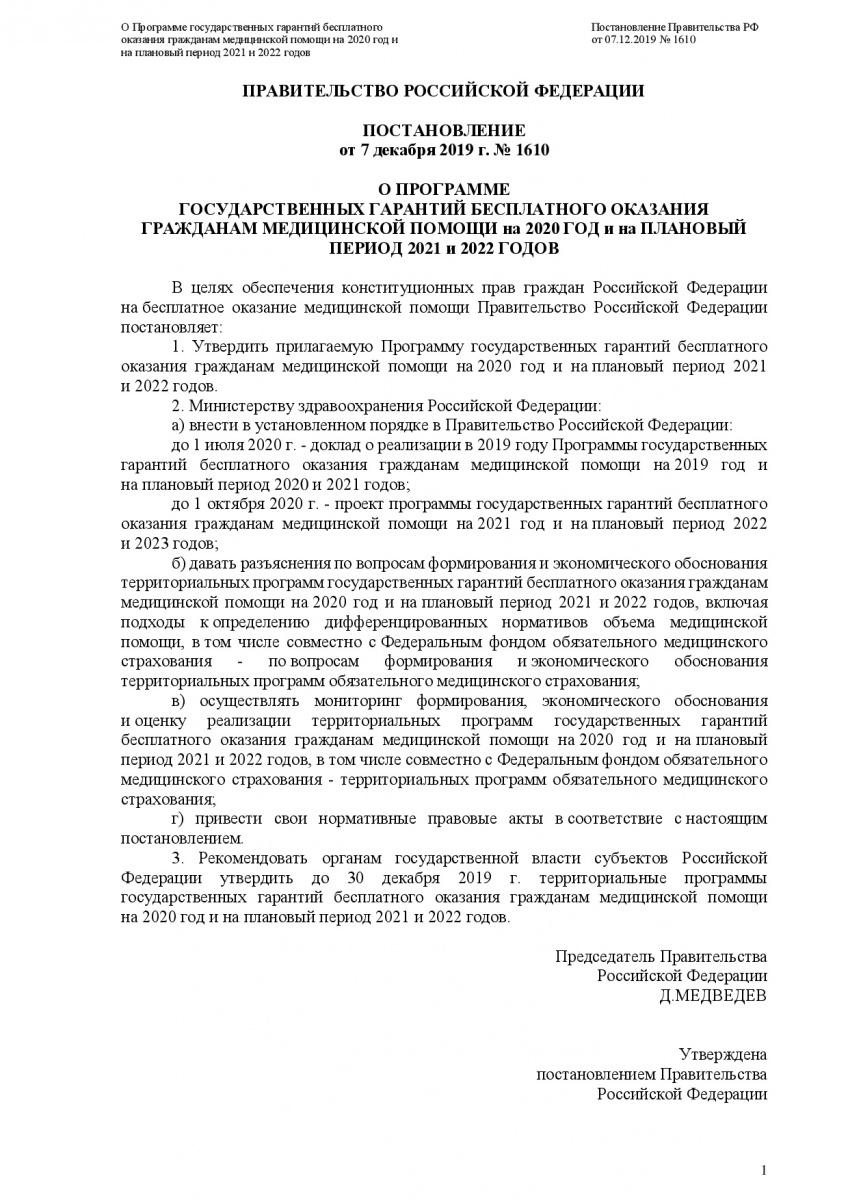 Postanovlenie-Pravitelstva-RF-ot-07_12_2019-1610-O-PGG-001
