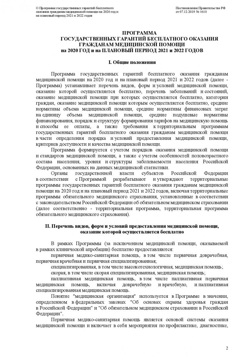 Postanovlenie-Pravitelstva-RF-ot-07_12_2019-1610-O-PGG-002