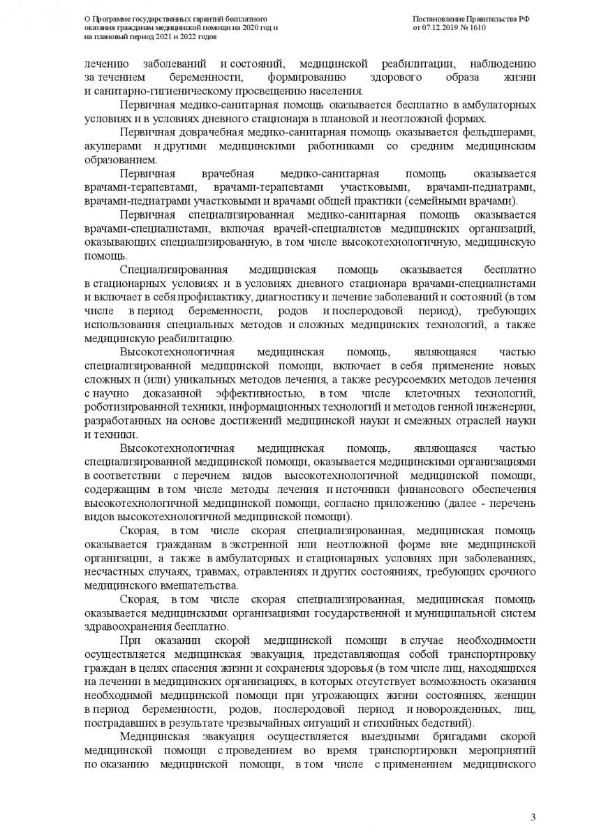 Postanovlenie-Pravitelstva-RF-ot-07_12_2019-1610-O-PGG-003
