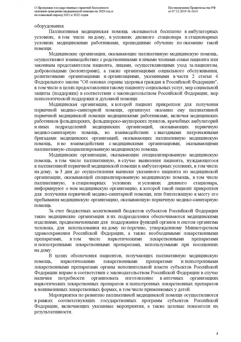 Postanovlenie-Pravitelstva-RF-ot-07_12_2019-1610-O-PGG-004