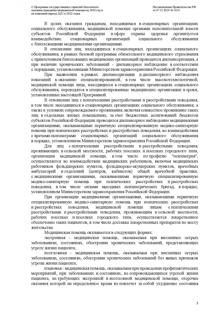 Postanovlenie-Pravitelstva-RF-ot-07_12_2019-1610-O-PGG-005