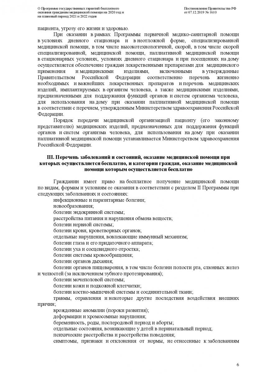 Postanovlenie-Pravitelstva-RF-ot-07_12_2019-1610-O-PGG-006