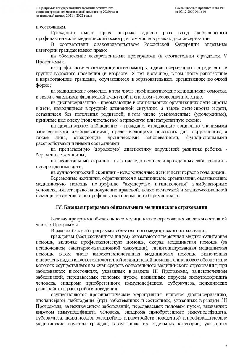 Postanovlenie-Pravitelstva-RF-ot-07_12_2019-1610-O-PGG-007