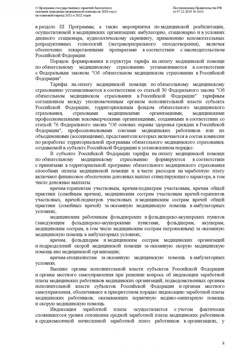 Postanovlenie-Pravitelstva-RF-ot-07_12_2019-1610-O-PGG-008