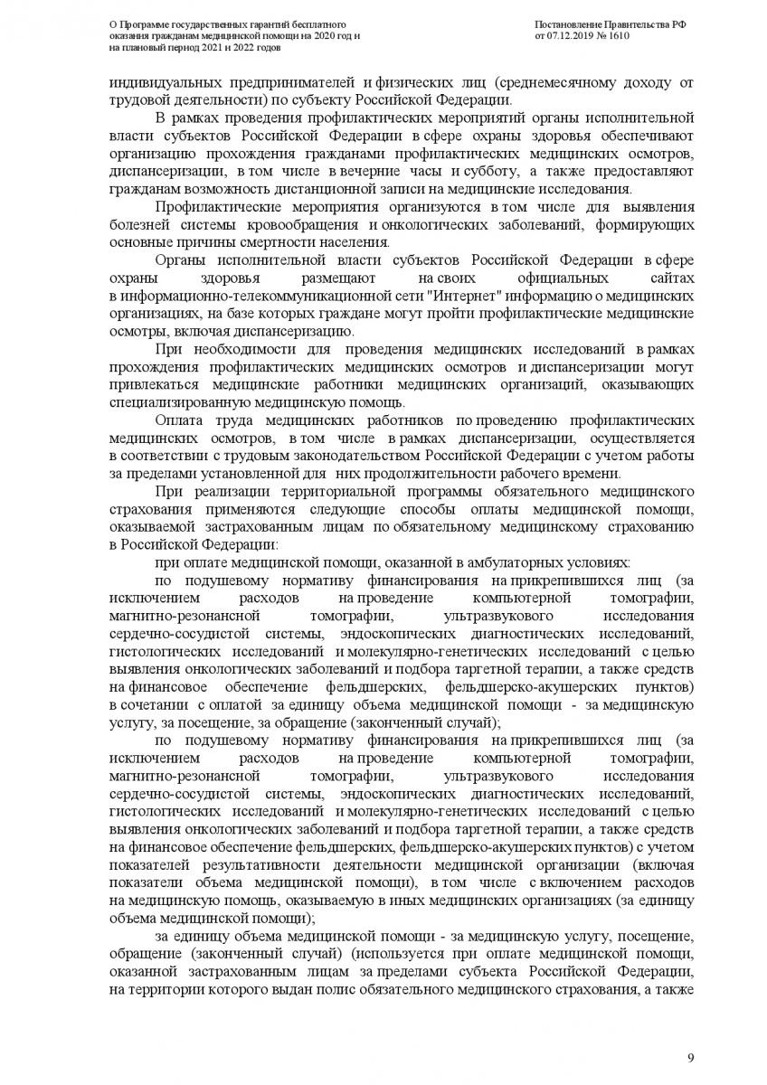 Postanovlenie-Pravitelstva-RF-ot-07_12_2019-1610-O-PGG-009
