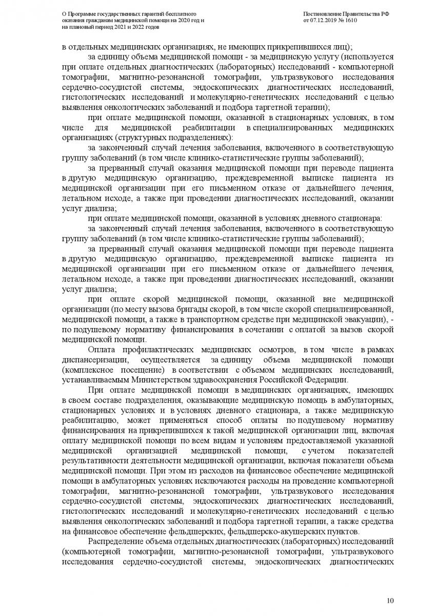 Postanovlenie-Pravitelstva-RF-ot-07_12_2019-1610-O-PGG-010