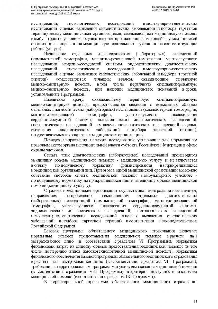 Postanovlenie-Pravitelstva-RF-ot-07_12_2019-1610-O-PGG-011