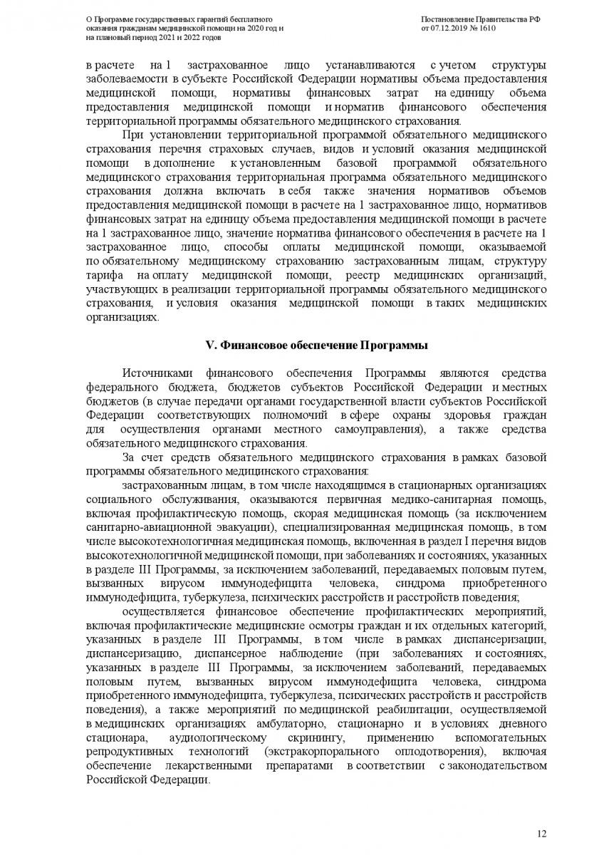 Postanovlenie-Pravitelstva-RF-ot-07_12_2019-1610-O-PGG-012