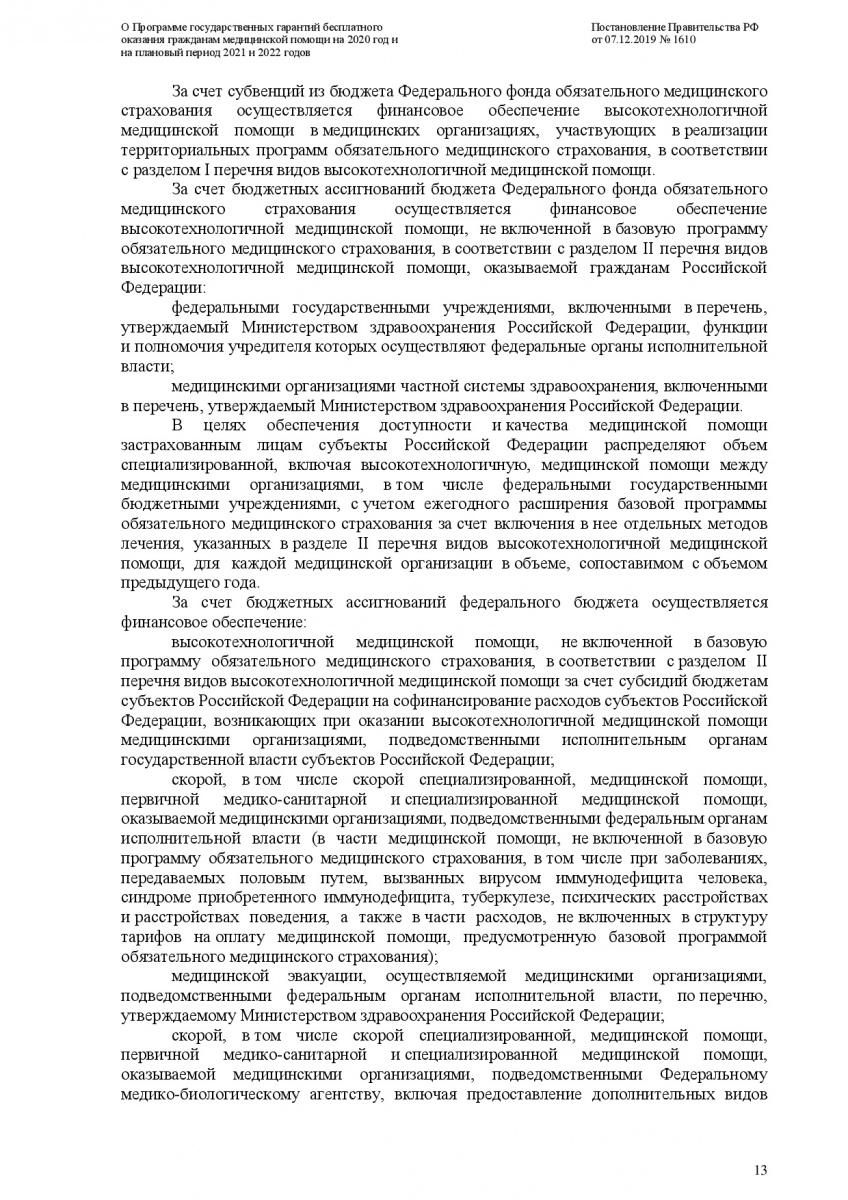 Postanovlenie-Pravitelstva-RF-ot-07_12_2019-1610-O-PGG-013