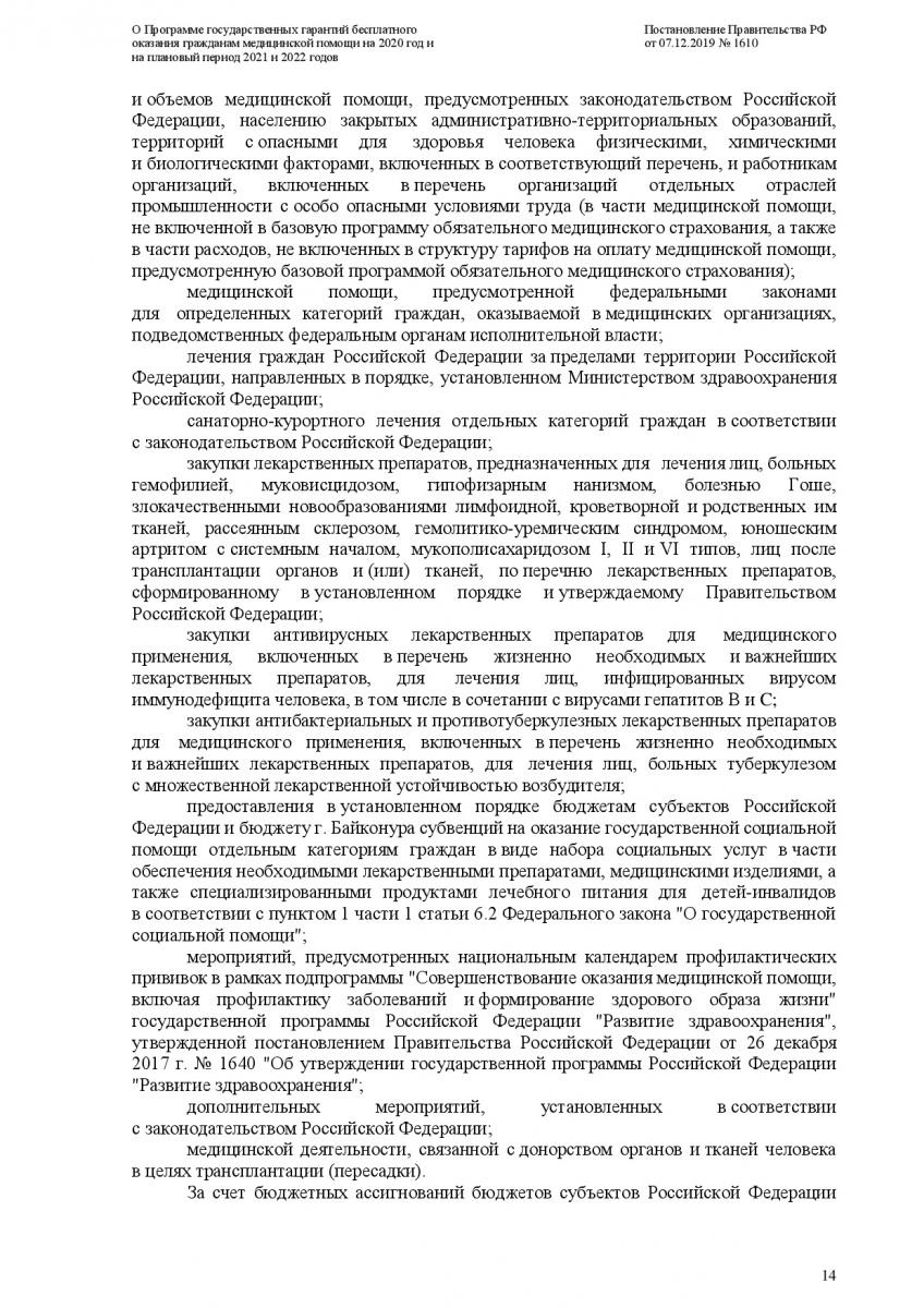 Postanovlenie-Pravitelstva-RF-ot-07_12_2019-1610-O-PGG-014