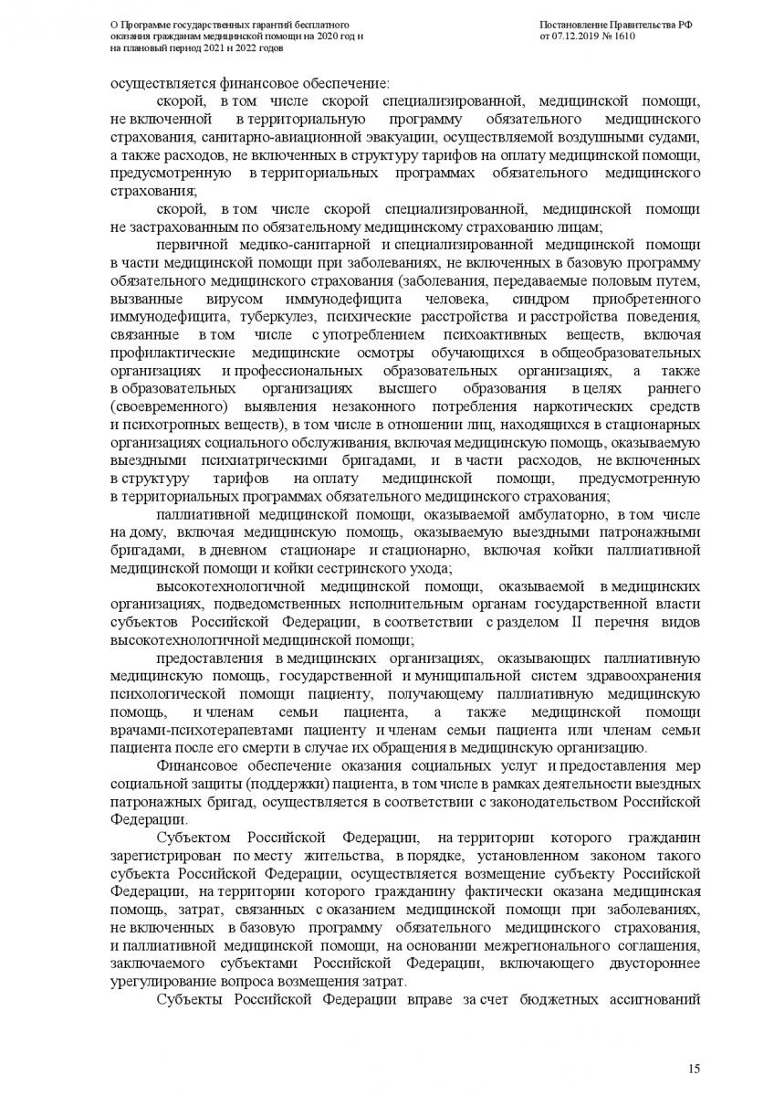 Postanovlenie-Pravitelstva-RF-ot-07_12_2019-1610-O-PGG-015