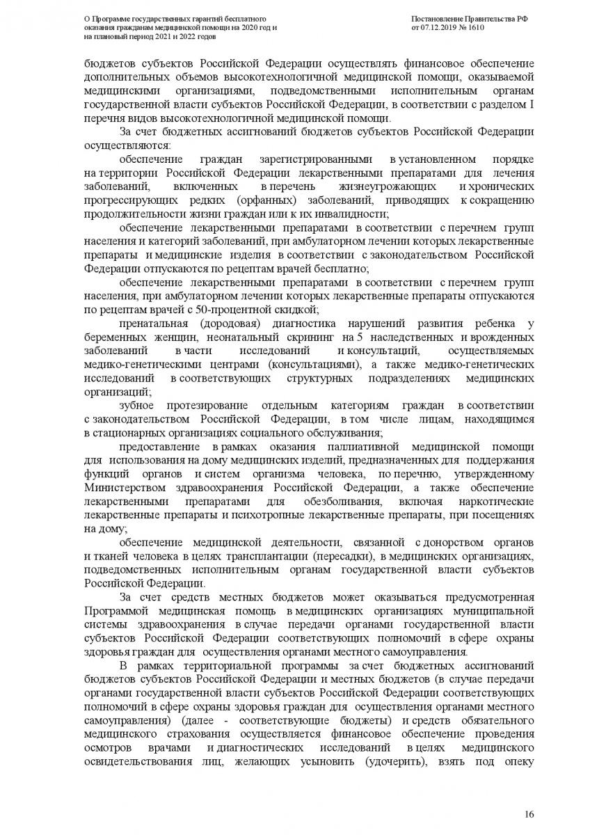 Postanovlenie-Pravitelstva-RF-ot-07_12_2019-1610-O-PGG-016