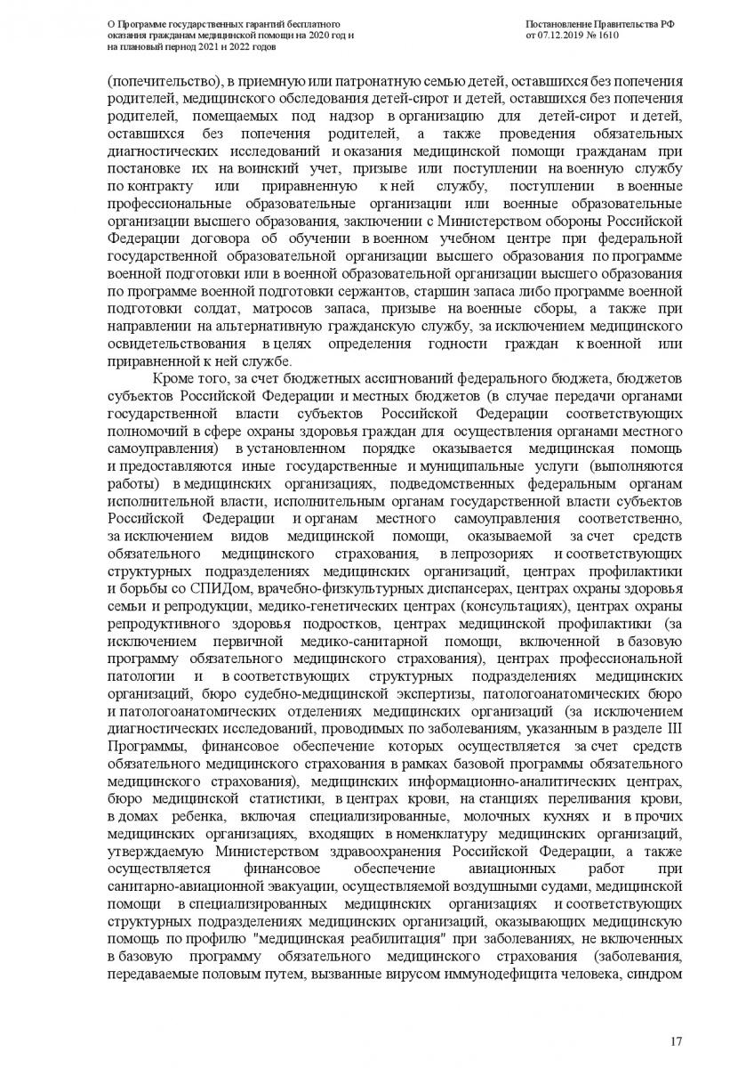 Postanovlenie-Pravitelstva-RF-ot-07_12_2019-1610-O-PGG-017